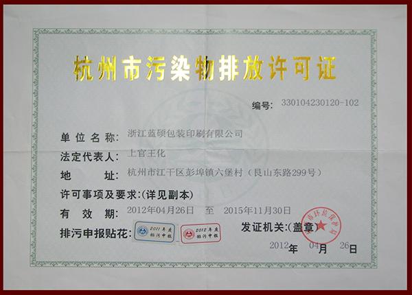 杭州市污染物排放许可证