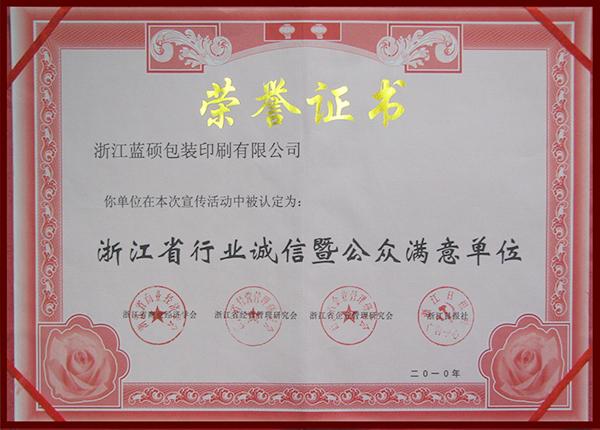 浙江省行业诚信暨公众满意单位荣誉证书
