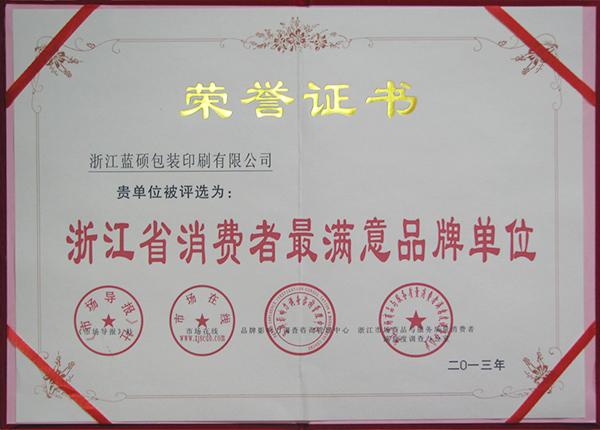 浙江省消费者最满意品牌单位荣誉证书
