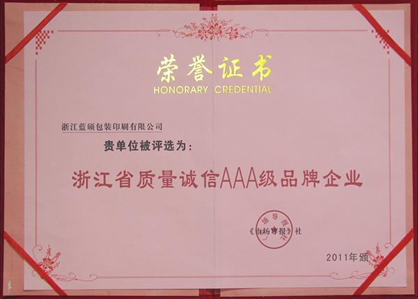浙江省质量诚信AAA级品牌企业荣誉证书